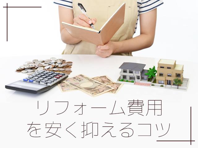 住宅のリフォーム費用節約に繋がる方法を教えます