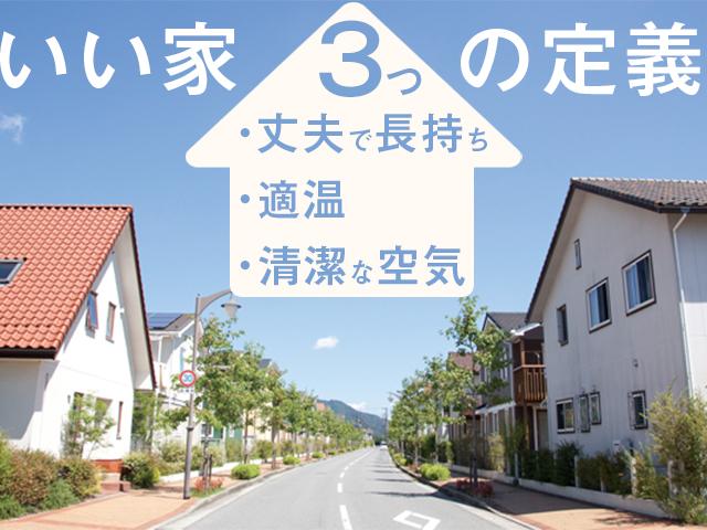リフォーム前に知る!「良い住宅」の定義は3つある