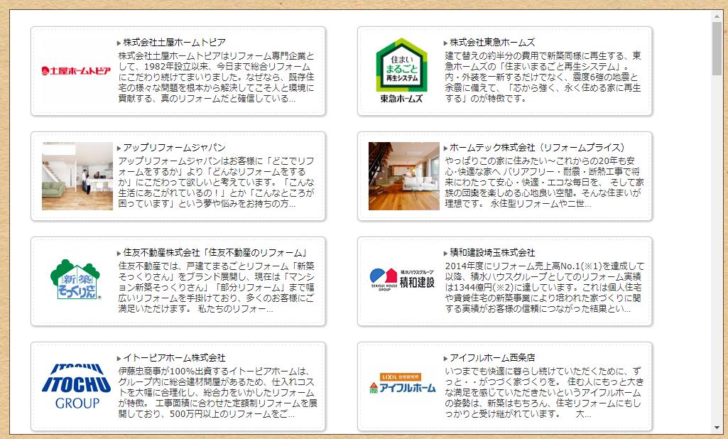 大手リフォーム会社~地域密着型の小さい会社まで幅広く提携