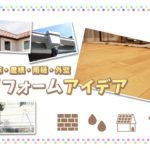 壁や床・屋根・雨樋・外壁 のリフォームアイデア
