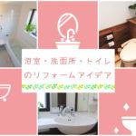 浴室・トイレ・洗面所のリフォーム