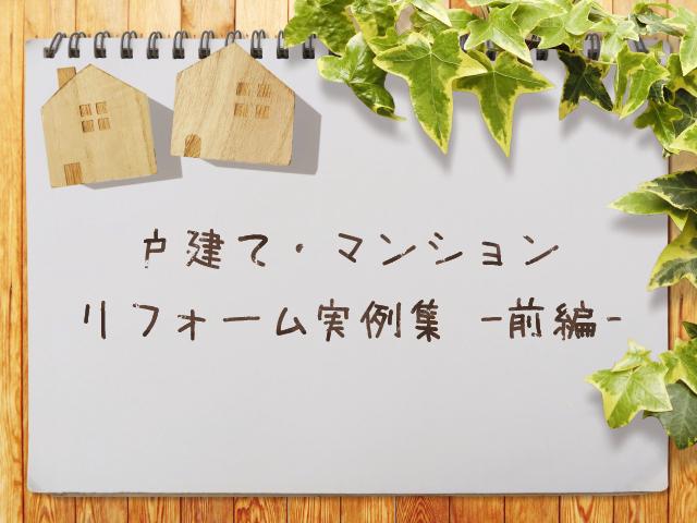 リフォームの実例 前編