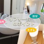 洗面所・浴室・トイレのリフォーム