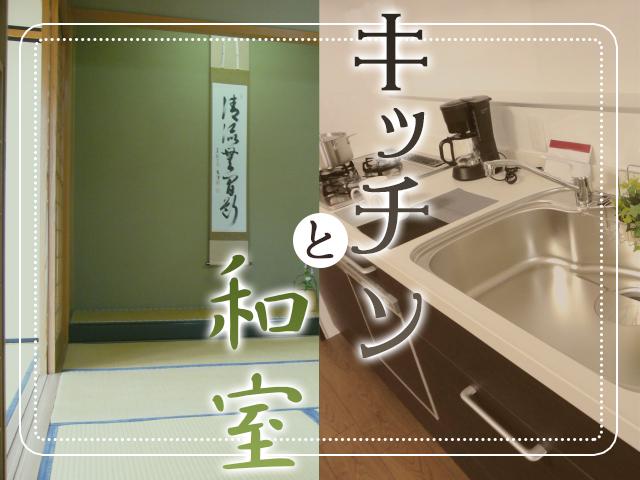 キッチン・和室リフォーム