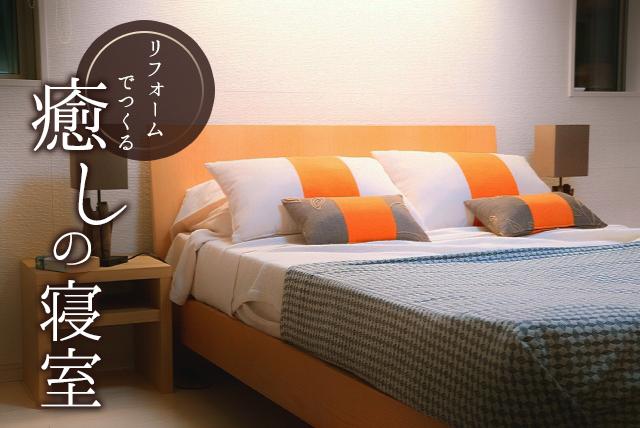 リフォーム、寝室、コツ