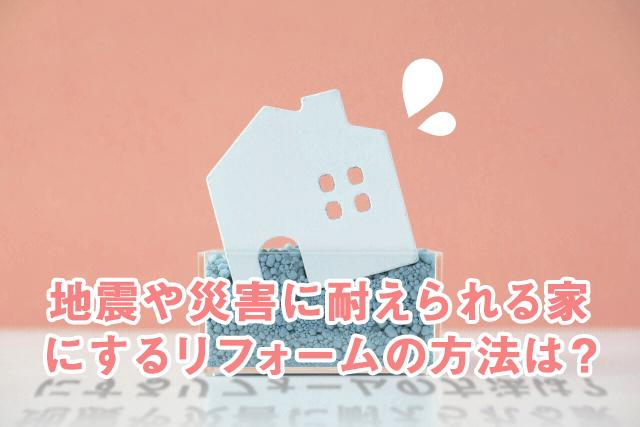 リフォーム、地震、災害、耐えられる家