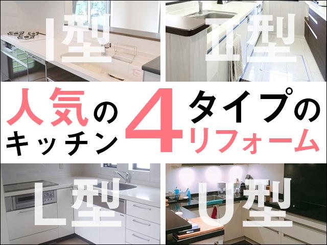 キッチン、4タイプのリフォーム